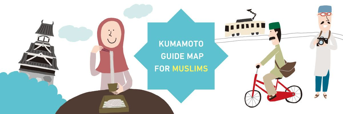 Muslim / Vegetarian | Kumamoto City Official Guide