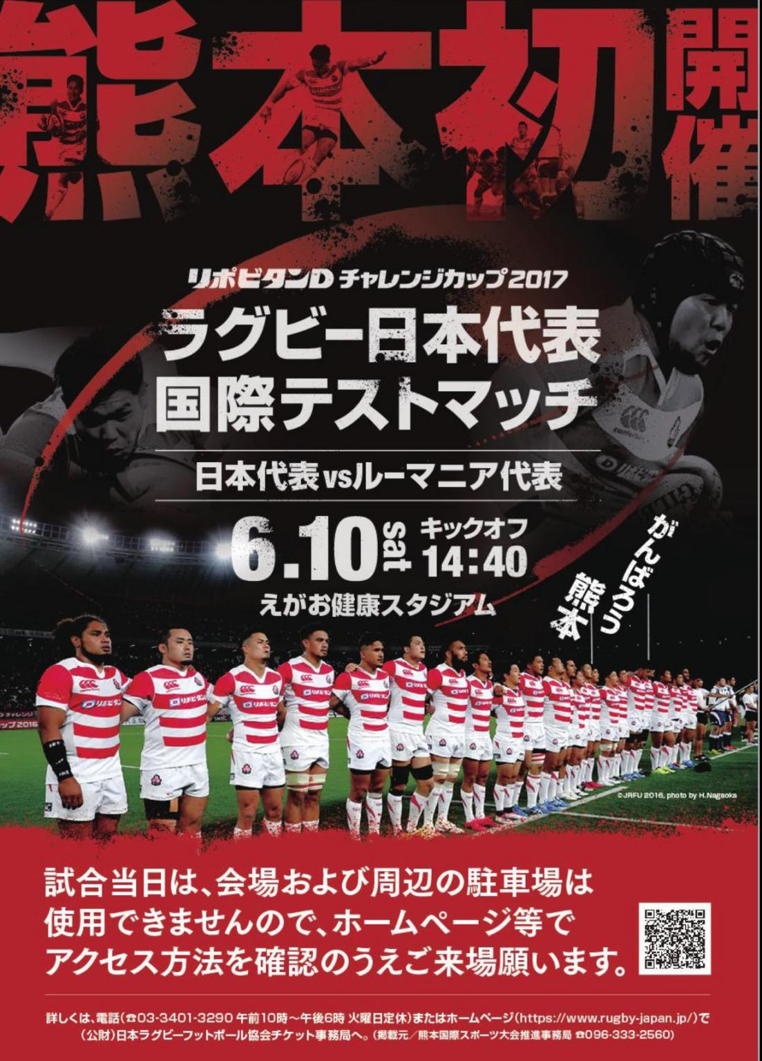 ラグビー 日本 キックオフ
