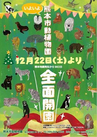 熊本市動植物園全面開園記念イベント   イベント   熊本市観光ガイド