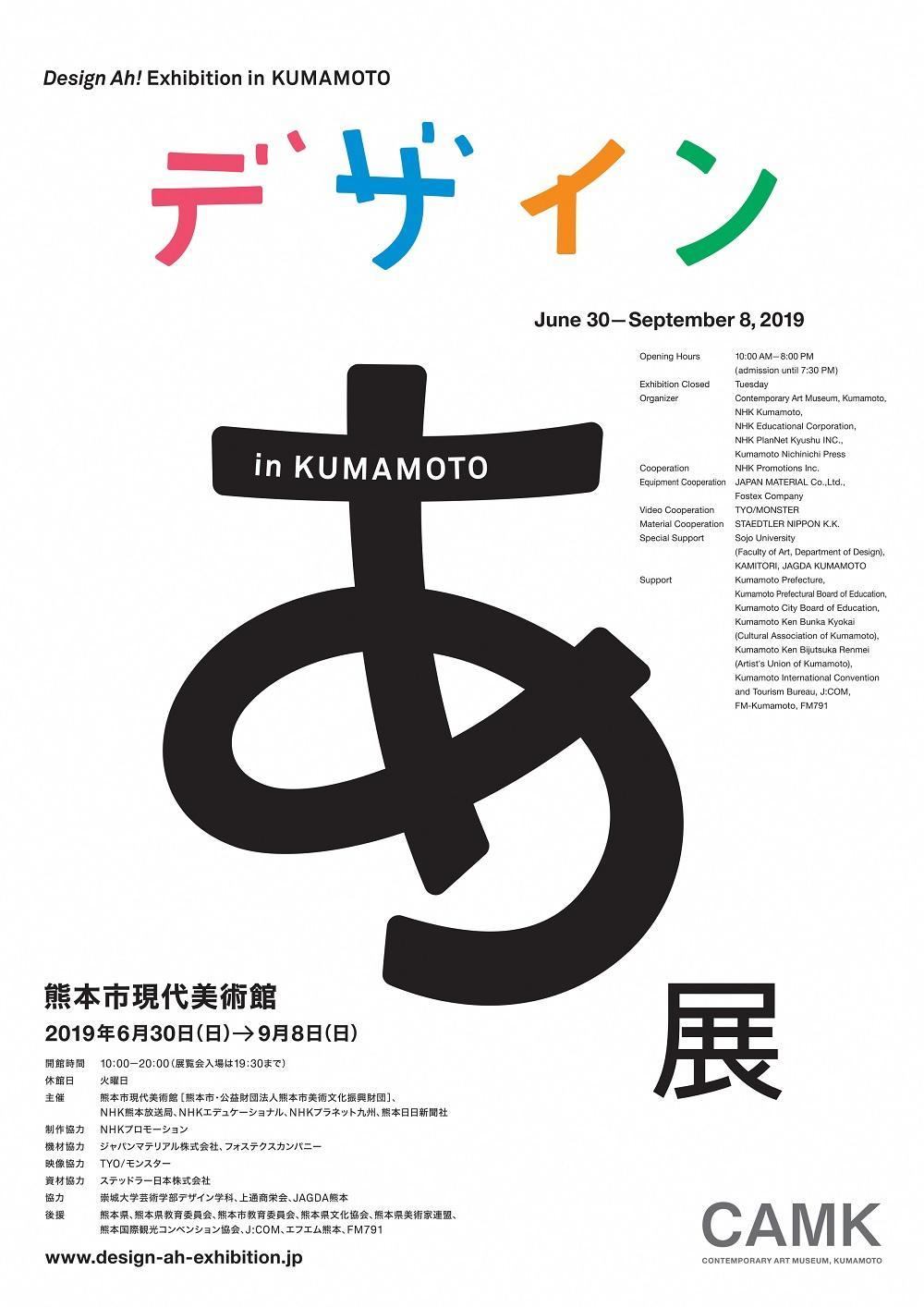 デザインあ展 in KUMAMOTO | イベント | 熊本市観光ガイド